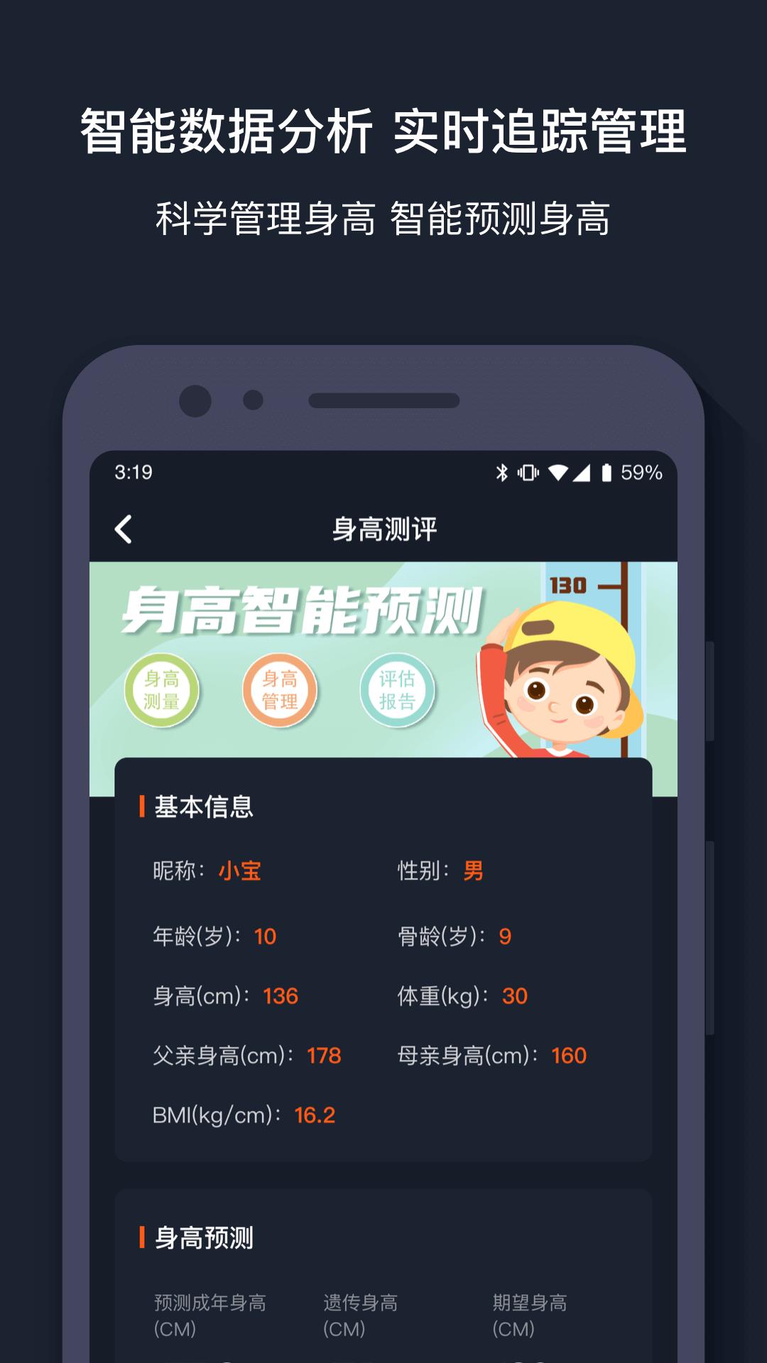 萝卜运动app