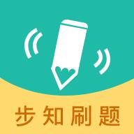 步知刷题app