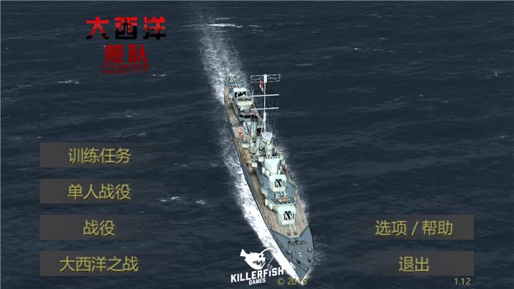 大西洋舰队无限声望版