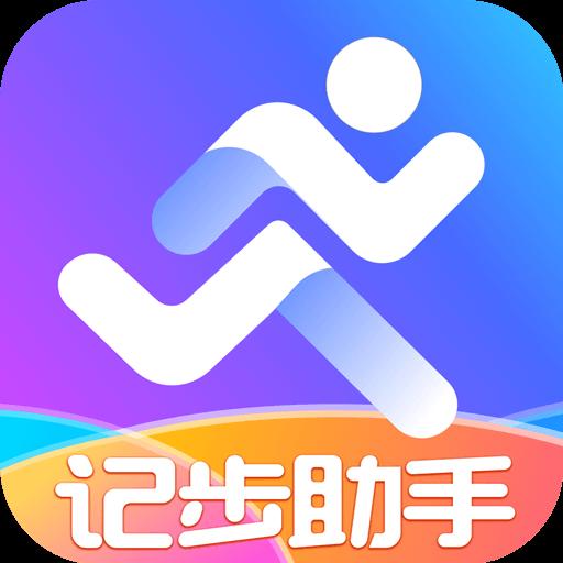 惠泽记步助手app