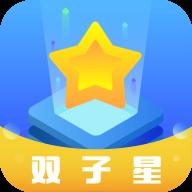 双子星云手机app