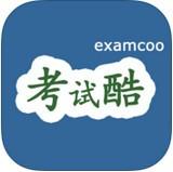 考试酷app官方版