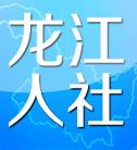 龙江人社app人脸识别认证2020年软件最新免费