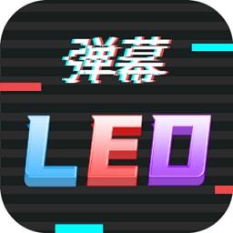 手机led字幕app