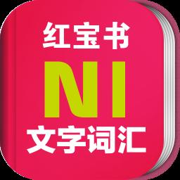 日语n1红宝书电子版