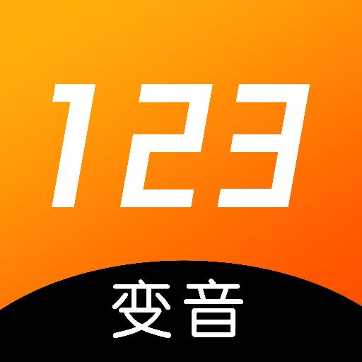 123变声器