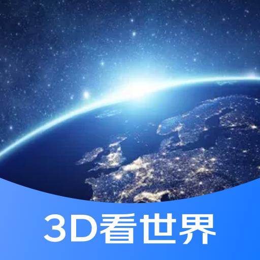 3D街景看世界App下载