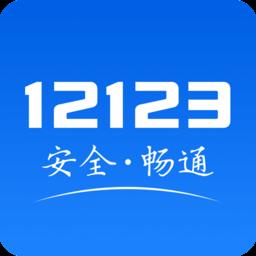 湖南省交管12123app