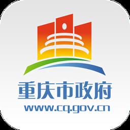 重庆市政府渝快办app