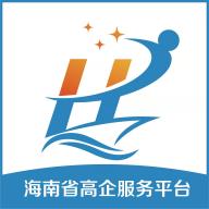 海南高企服务咨询平台app