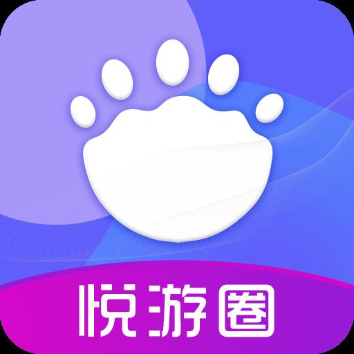 悦游圈app