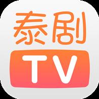 泰剧tv泰剧网2021官方最新版