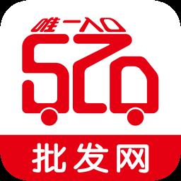 520批发网官方