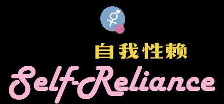 自我性赖(Self-Reliance)steam版