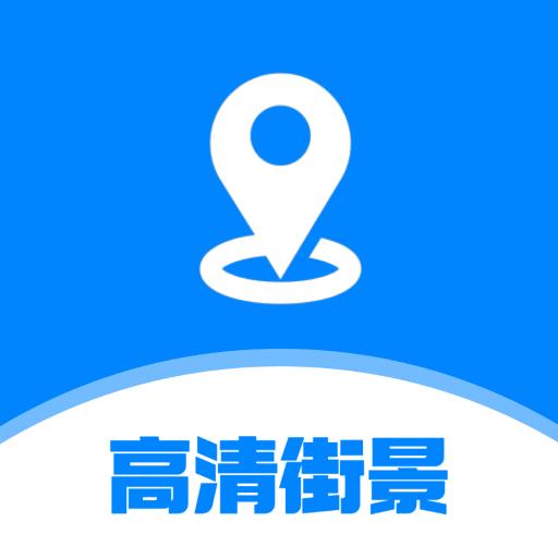 世界高清街景地图app