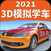 驾考家园2021新规版