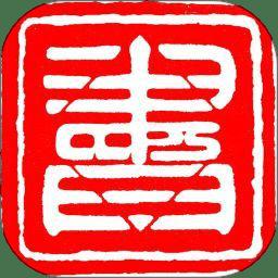 学习中国软件