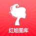 红姐图库app