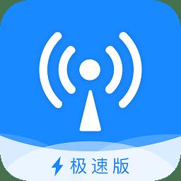 wifi万能钥匙极速版最新版