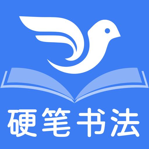 萌鸽硬笔书法练字app
