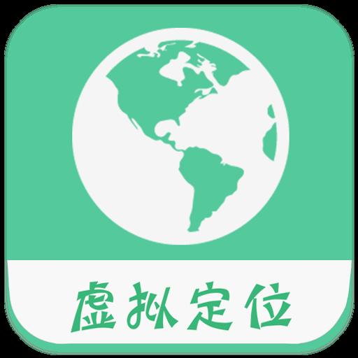 虚拟位置定位精灵app