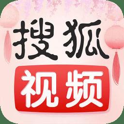 手机搜狐视频app