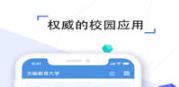 包头教育云平台官网登录app