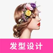 发型设计与脸型搭配APP官方版