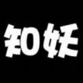 知妖网app