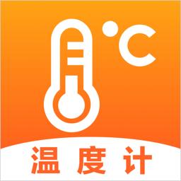 天气温度计软件