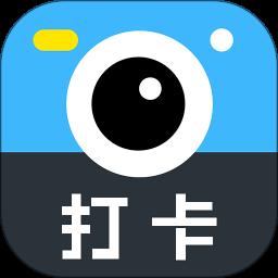 打卡相机app