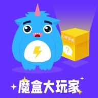魔盒大玩家app