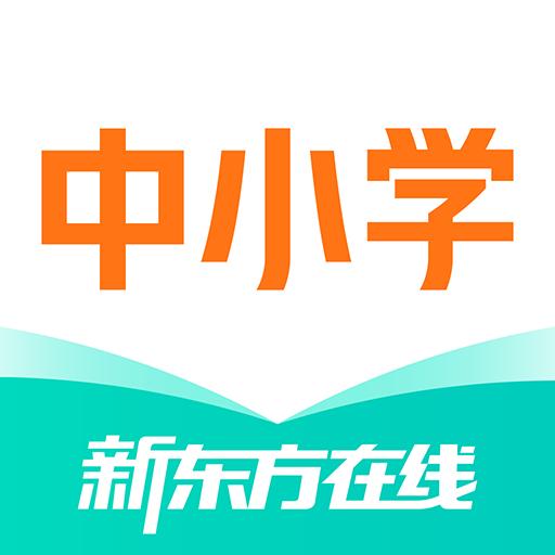 新东方在线中小学app最新版