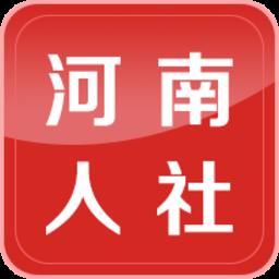 河南人社人脸认证app