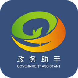 远程核实政务助手app
