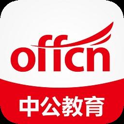 中公教育手机app