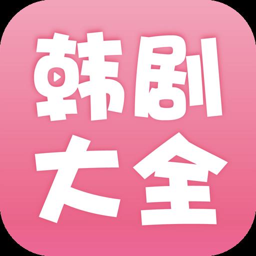 韩剧大全官方客户端