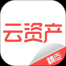 精臣云资产app
