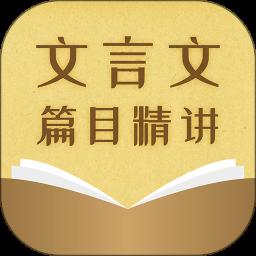 中考文言文精讲