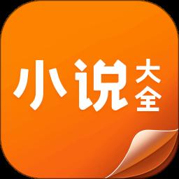小说大全app官方版