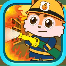 儿童消防小分队app