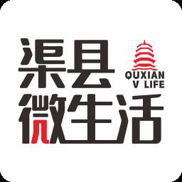 渠县微生活app