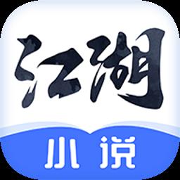 江湖免费小说app