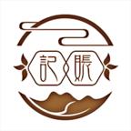 记账日记app