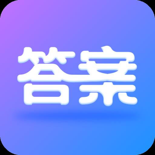 全本免费作业答案app
