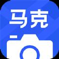 马克水印相机最新版本下载2021