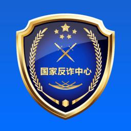 国家反诈中心官方app