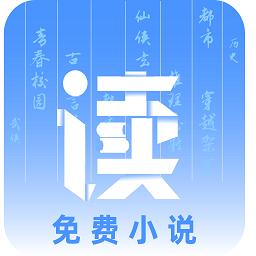 读免费小说app