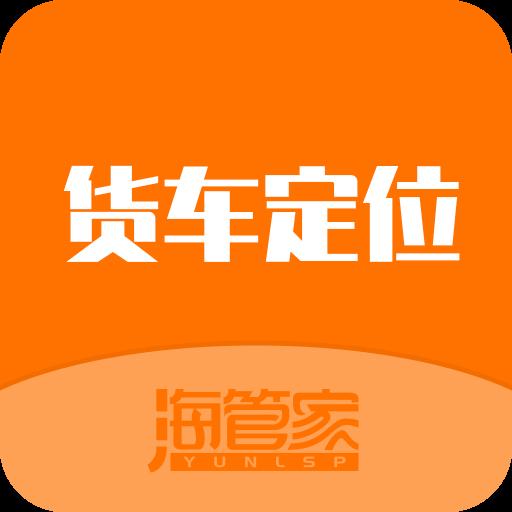 货车定位app