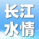 长江水文网24实时水情表预报查询app官网版